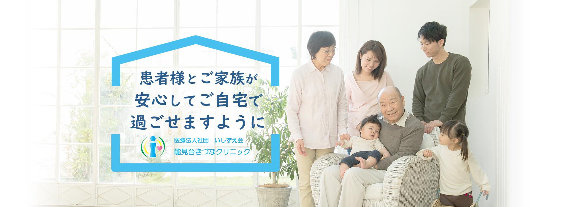 患者様とご家族が安心してご自宅で過ごせますように